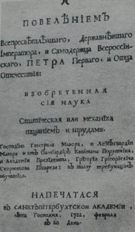 Титульный лист первого русского учебника по механике 1722 г.