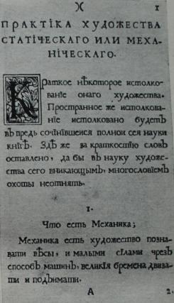 Вторая страница учебника по механике, написанного Г. Г. Скорняковым Писаревым (1722 г.)
