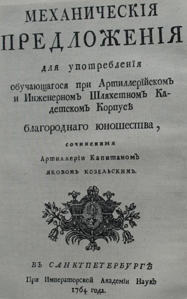 Титульный лист первого издания (1764 г.) книги Я. Козельского «Механические предложения»