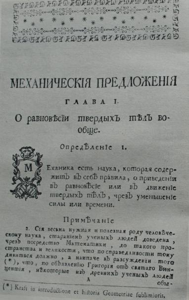 Начало первой главы книги Я. Козельского «Механические предложения»