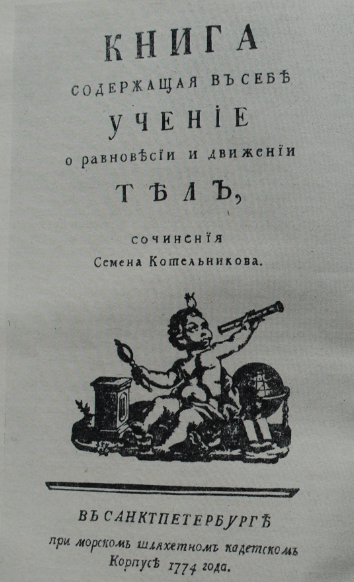 """С.Котельникова """"Учение о движении и равновесии тел"""" (1774 г.)"""