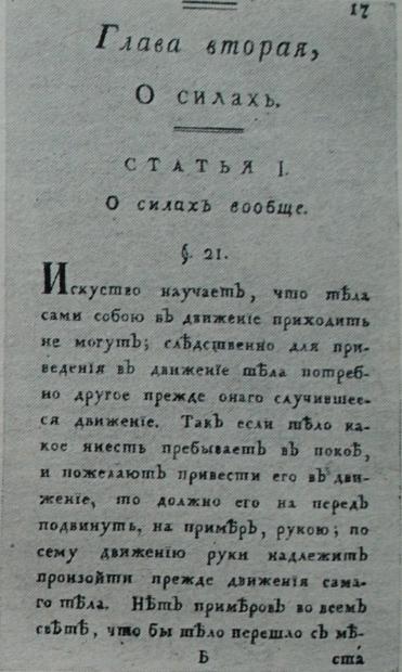 Страница 17-я учебника «Руководство к механике» (1785 г.)