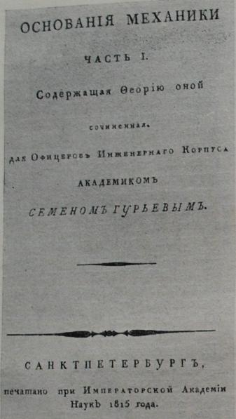 Титульный лист книги С. Гурьева «Основания механики» (1815 г.)