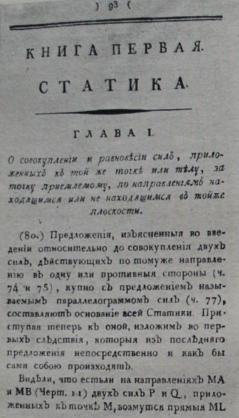 Страница 93-я книги С. Гурьева «Основания механики» (1815 г.)