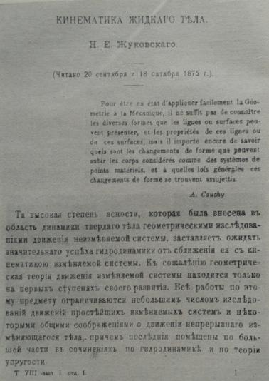 Первая страница магистерской диссертации Н. Е. Жуковского «Кинематика жидкого тела».