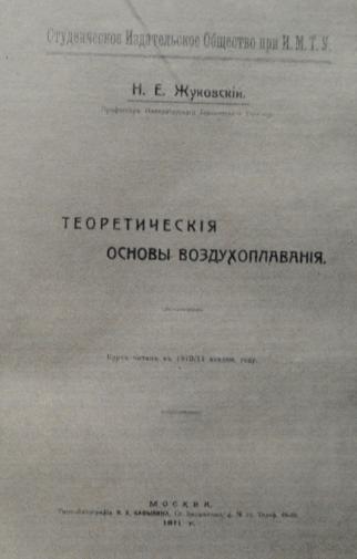 Титульный лист первого издания выдающейся работы Н. Е, Жуковского «Теоретические основы воздухоплавания»