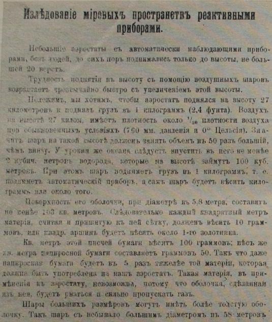 Первая страница известной работы К. Э. Циолковского из журнала «Научное обозрение» № 5, 1903 г. (в первом слове заглавия — опечатка).