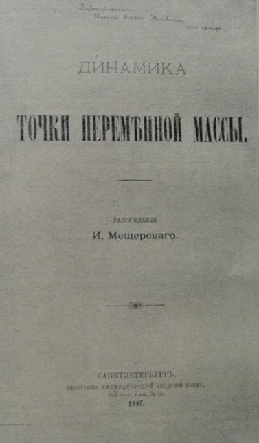 Магистерская диссертация И. В Мещерского (фото с экземпляра, подаренного автором Н. Е. Жуковскому).
